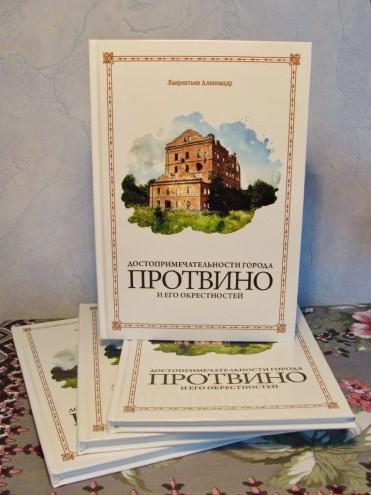 Book_Protvino1