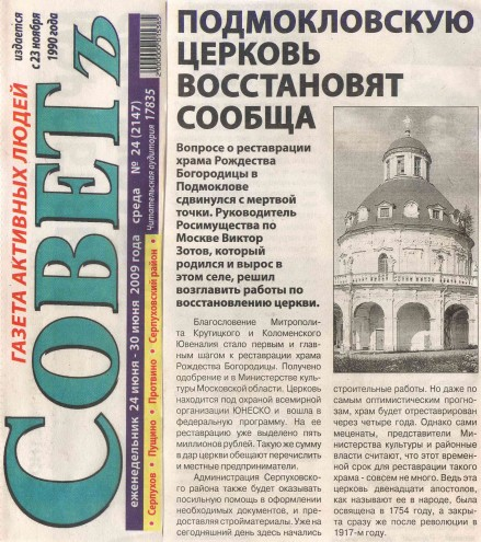 Podmoklovo22