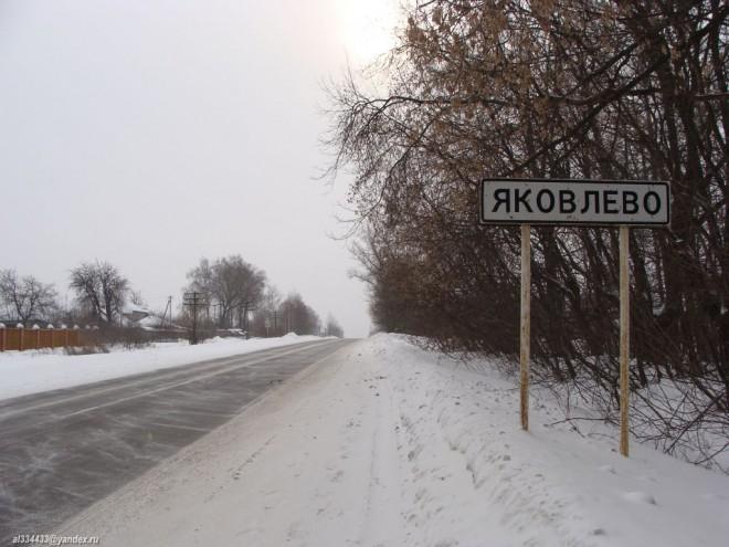jakovlevo_1