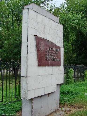 Lytkarino_poezdka18