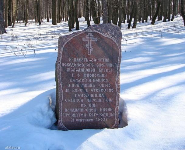 памятный камень Молодинская битва