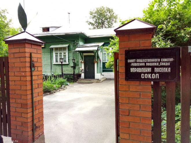 Сокол посёлок художников в Москве