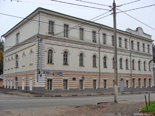 Серпухов. Александровская гимназия