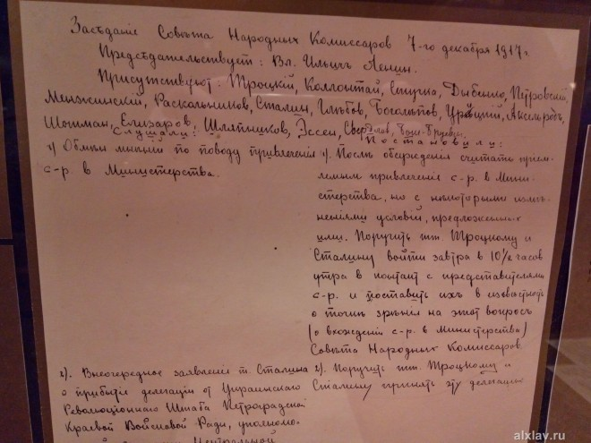 Государственный исторический музей-заповедник «Горки Ленинские»