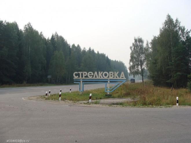 Strelkovka_2