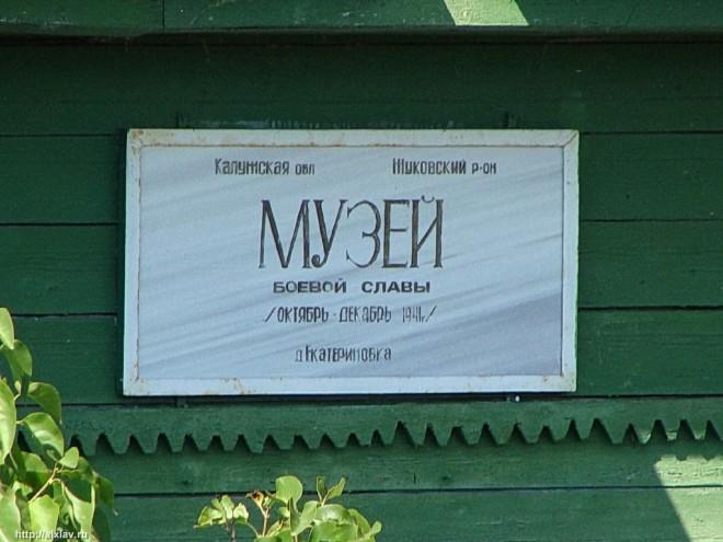 Muzej_boevoj_slavy_Ekaterinovka6