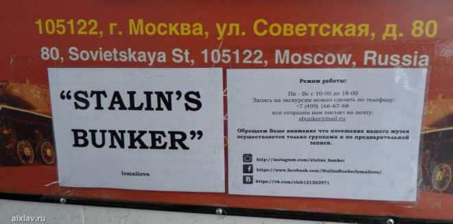 moskva_izmajlovo_bunker_kreml12