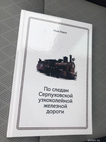 Книга про узкоколейку