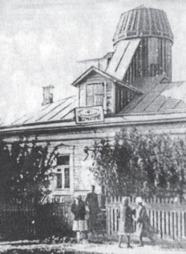 астрономическая обсерватория в Подольске